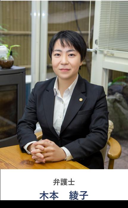 弁護士 木本綾子