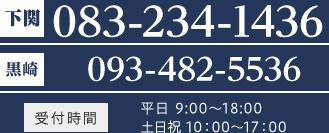どうぞお気軽にお問い合わせください 093-482-5536 083-234-1436