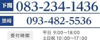 093-482-5536 083-234-1436 受付時間 平日 9:00〜18:00/土日祝 10:00〜17:00