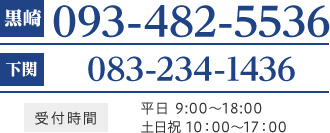 093-482-5536083-234-1436 受付時間 平日 9:00〜18:00/土日祝 10:00〜17:00