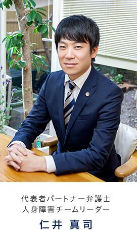 代表パートナー弁護士 人身傷害チームリーダー 仁井真司