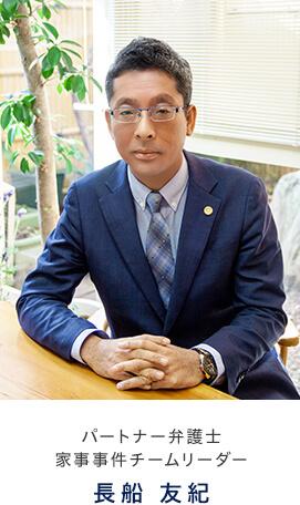 パートナー弁護士 家事事件チームリーダー 長船 友紀