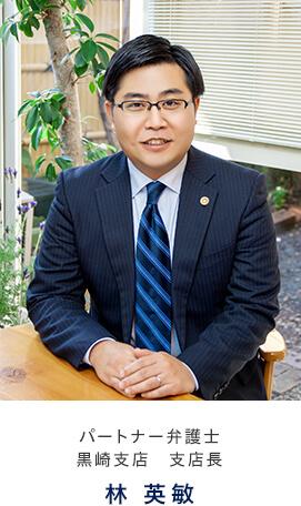 パートナー弁護士 黒崎支店 支店長 林英敏
