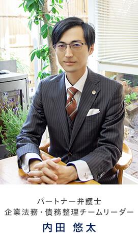 パートナー弁護士 企業法務・債務整理チームリーダー 内田悠太