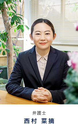弁護士 西村菜摘